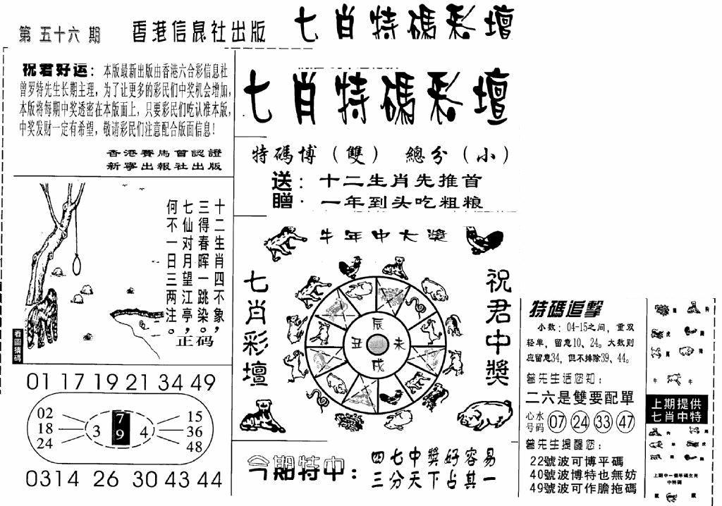 056期七肖特码彩坛(黑白)