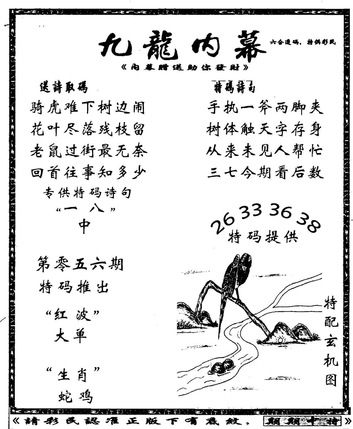 056期老九龙内幕(黑白)