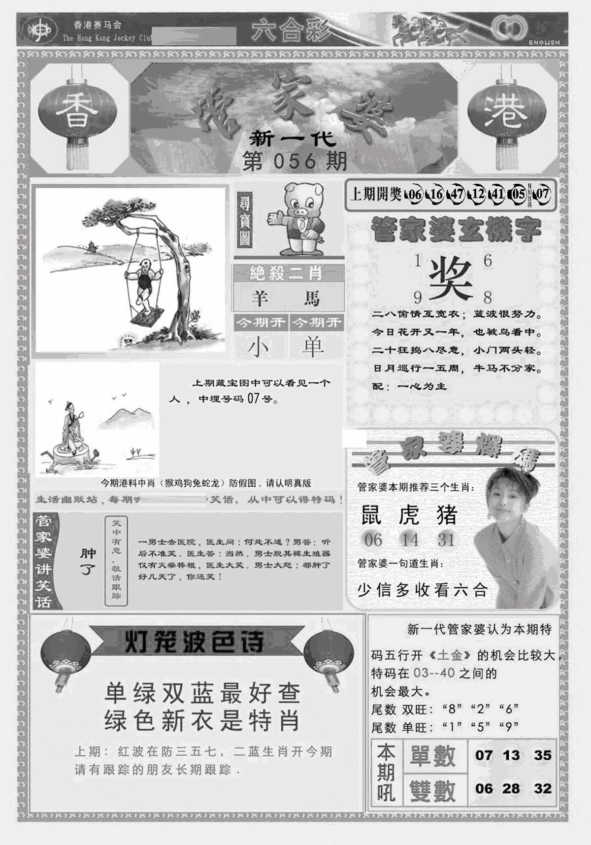 056期新当天报-3(黑白)