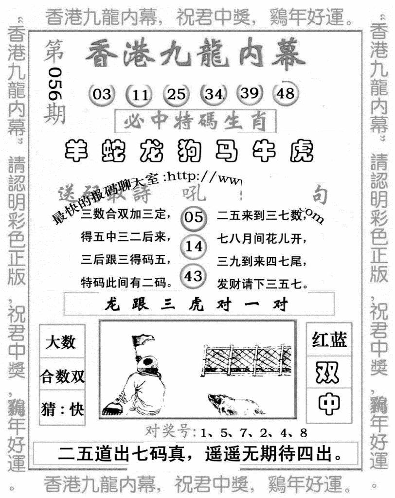 056期九龙内幕七肖图(黑白)