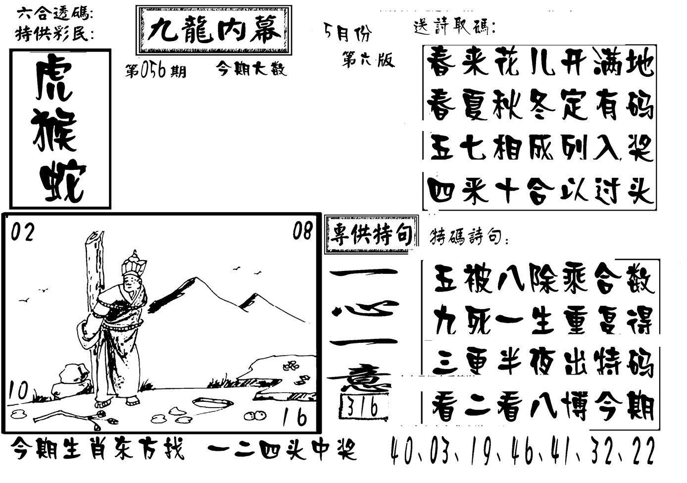 056期香港九龙传真-3(黑白)