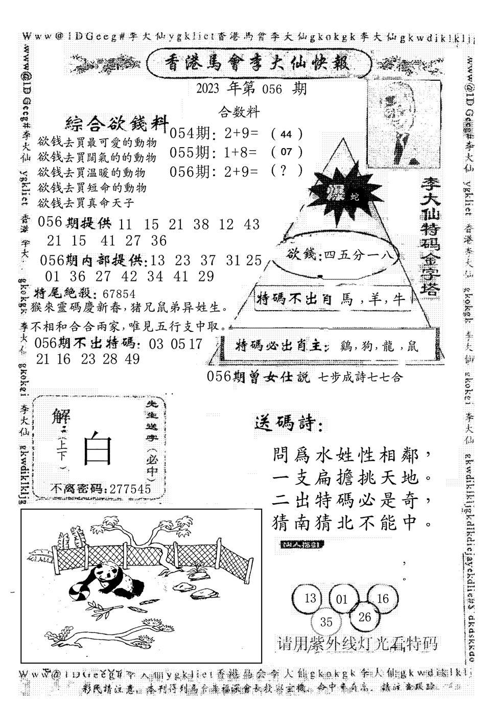 056期另版李大仙快报(黑白)