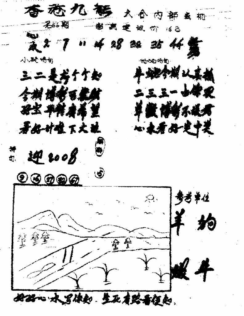 056期香港九龙传真1(手写版)(黑白)