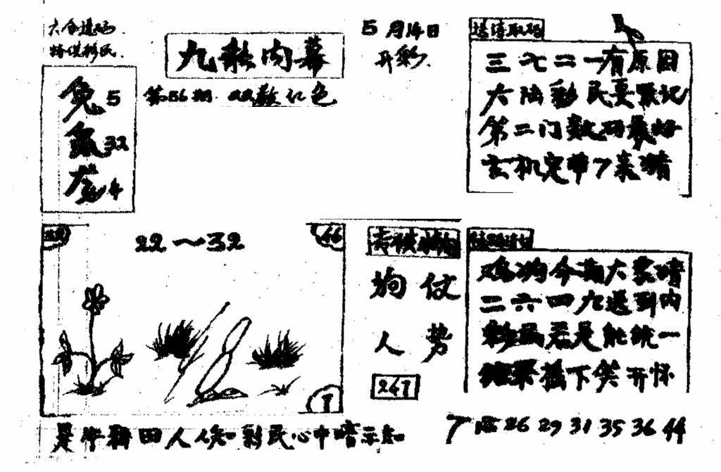 056期香港九龙传真2(手写版)(黑白)