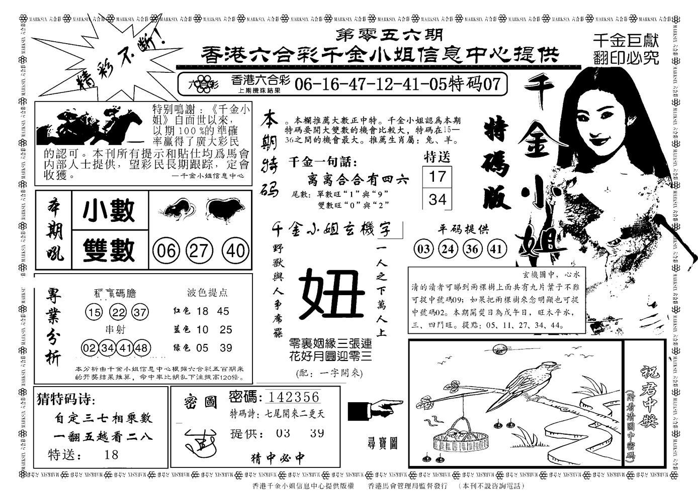 056期千金小姐A(新)(黑白)