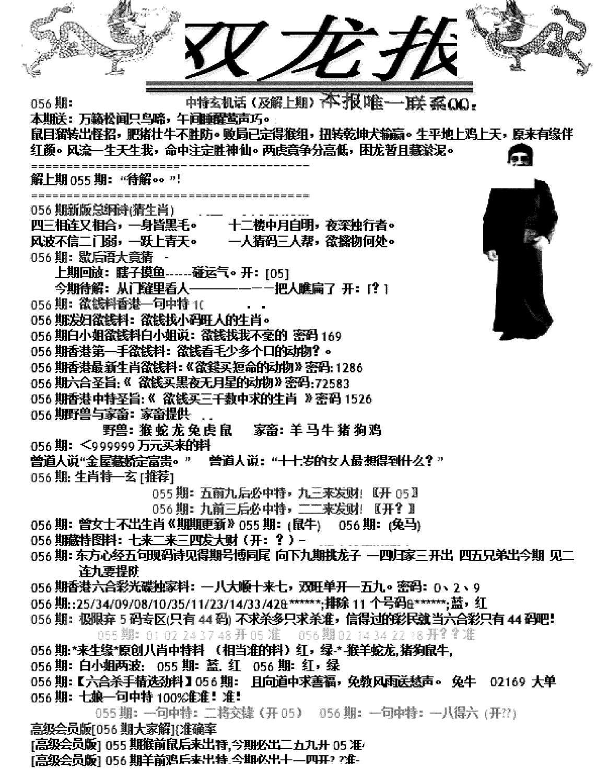 056期双龙报A(黑白)