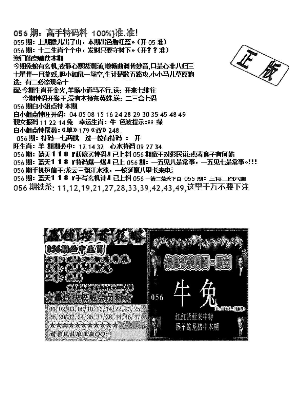 056期双龙报B(黑白)