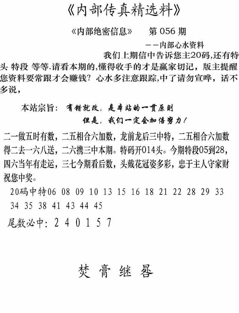 056期内部传真精选料(黑白)