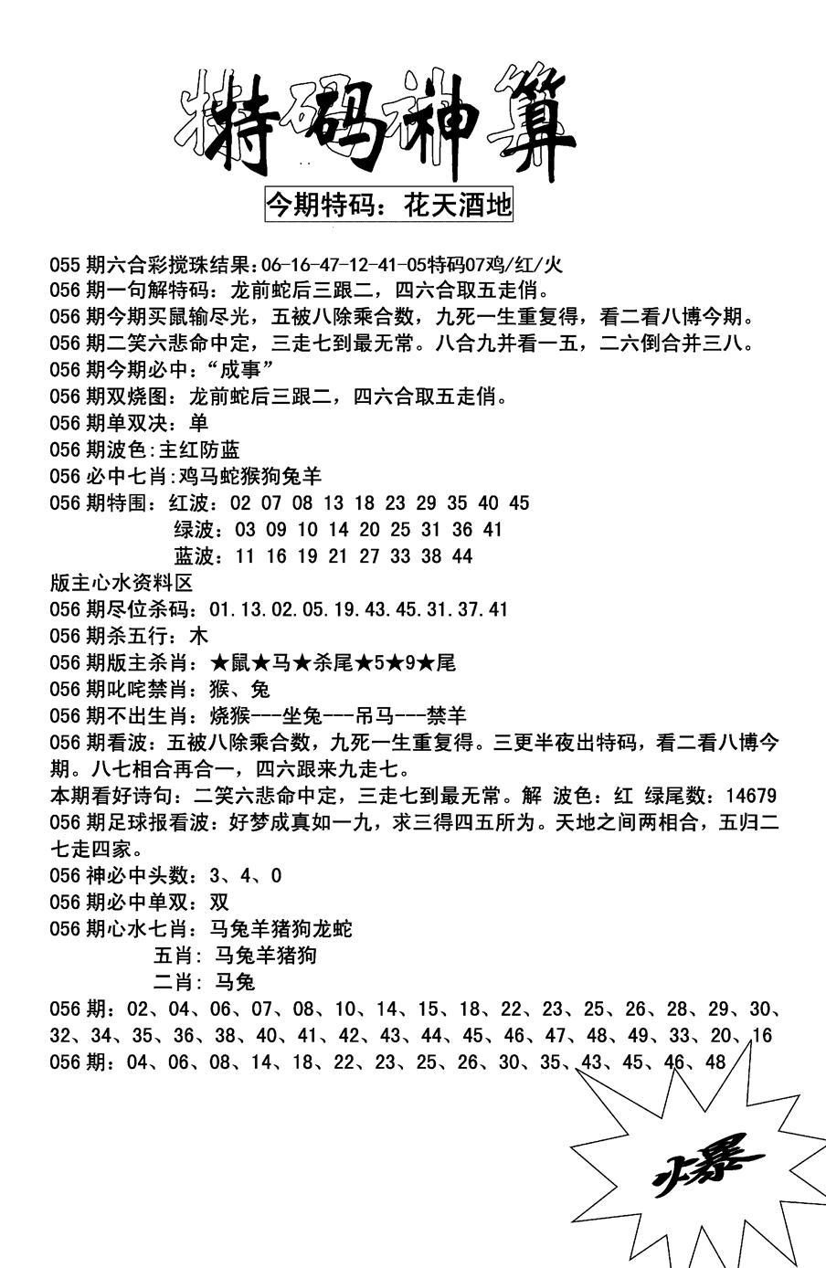 056期特码神算(黑白)