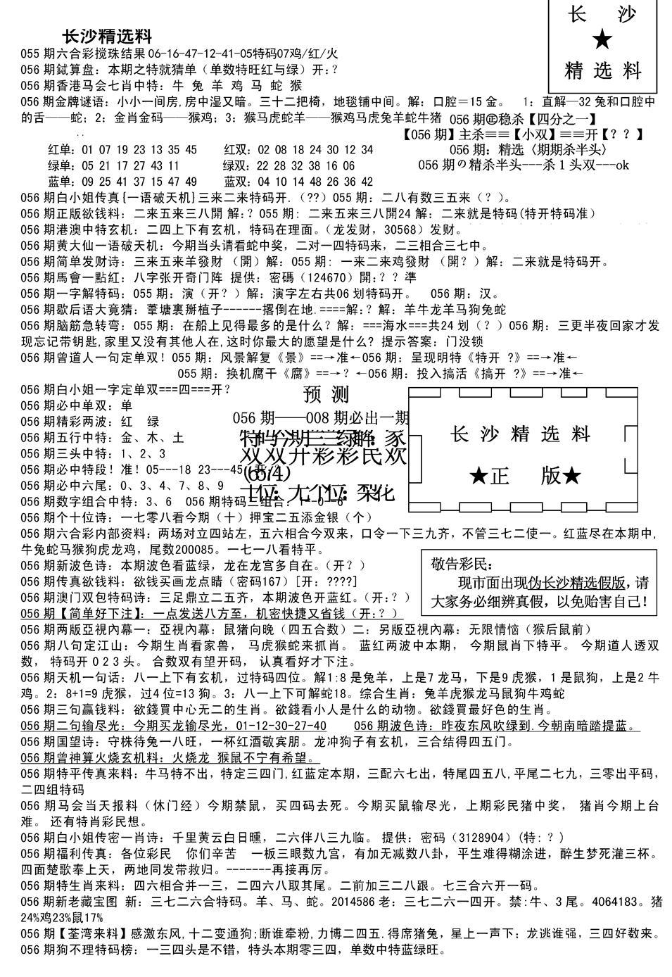 056期长沙精选料A(新)(黑白)