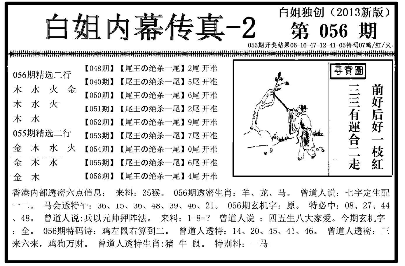 056期白姐内幕传真-2(黑白)