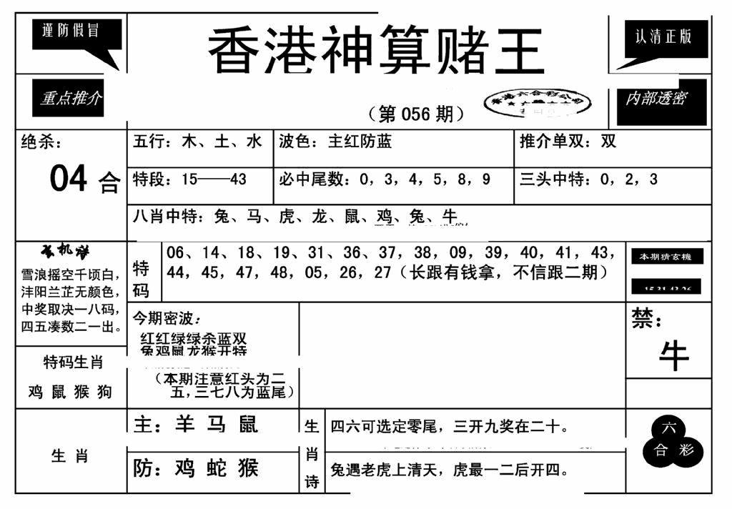 056期香港神算赌王(新)(黑白)