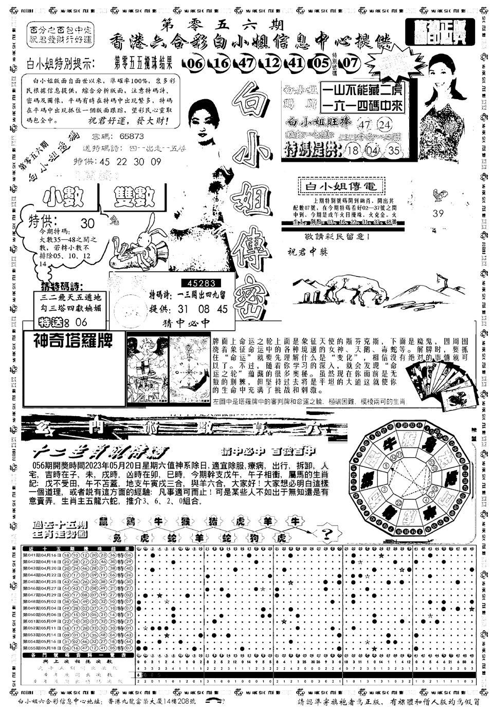 056期新版白小姐祺袍A(黑白)