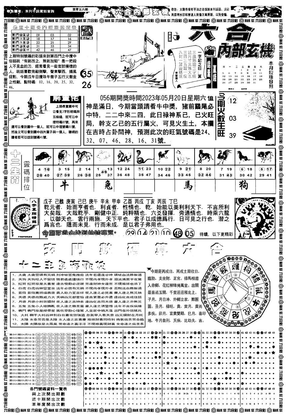 056期新版内部玄机A(黑白)