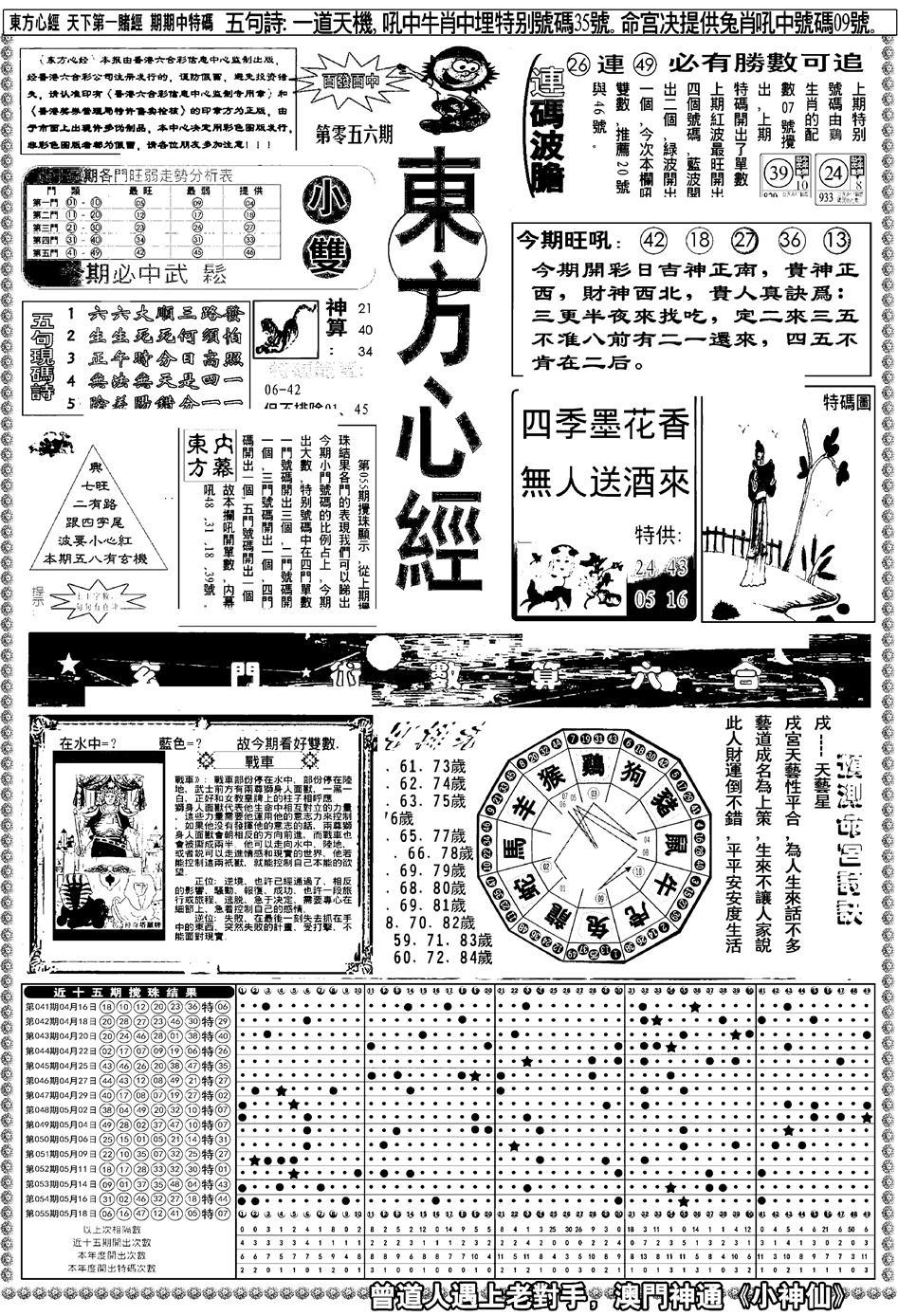 056期新版东方心经A