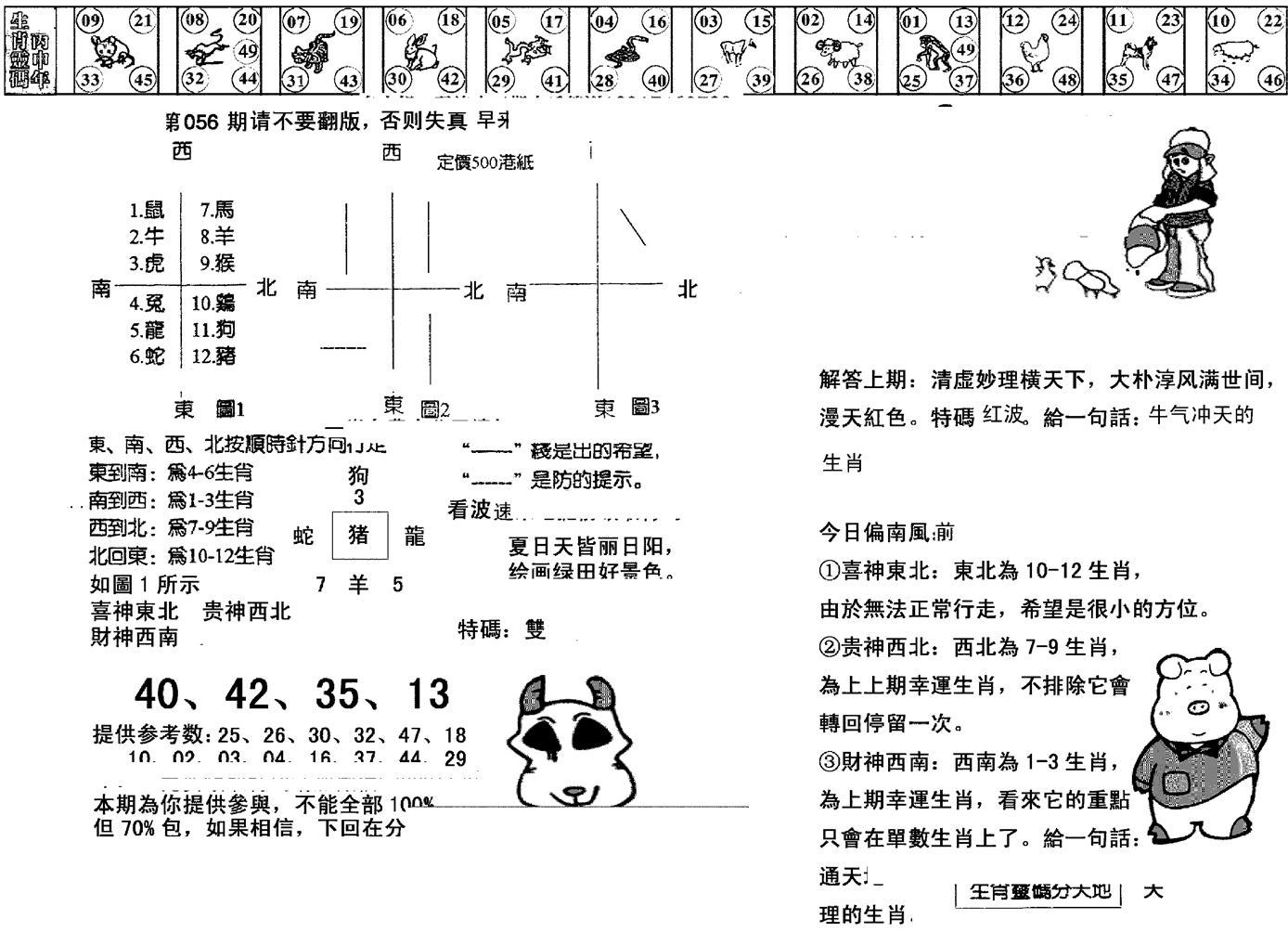 056期正版澳门足球报(黑白)