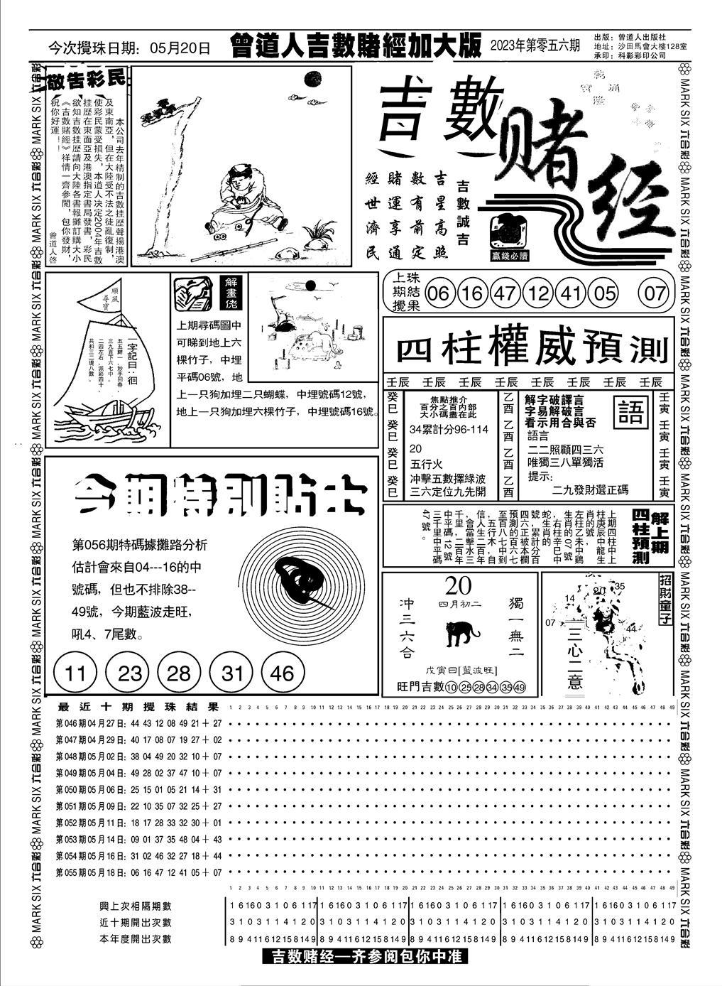 056期大吉数A(黑白)