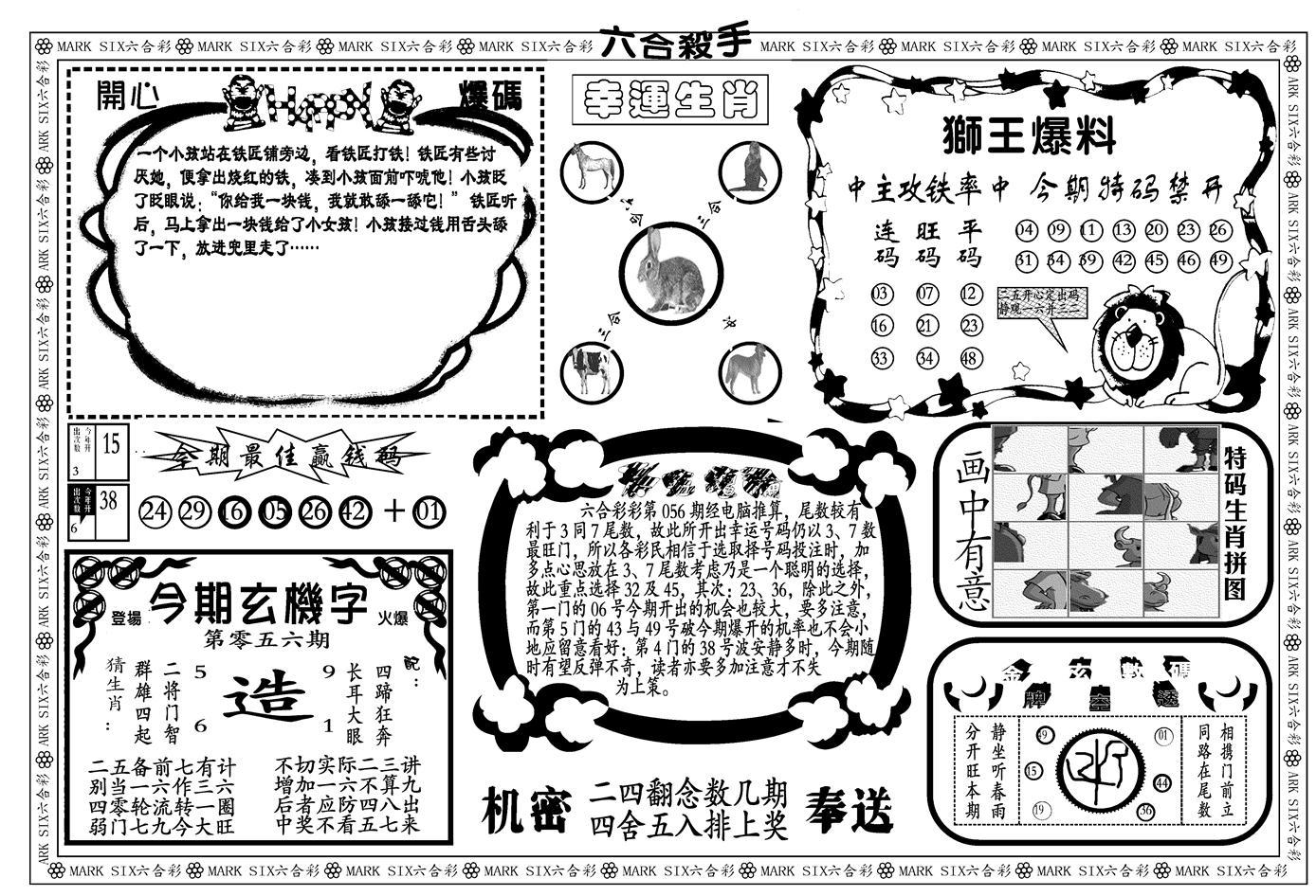 056期新六合杀手B(黑白)