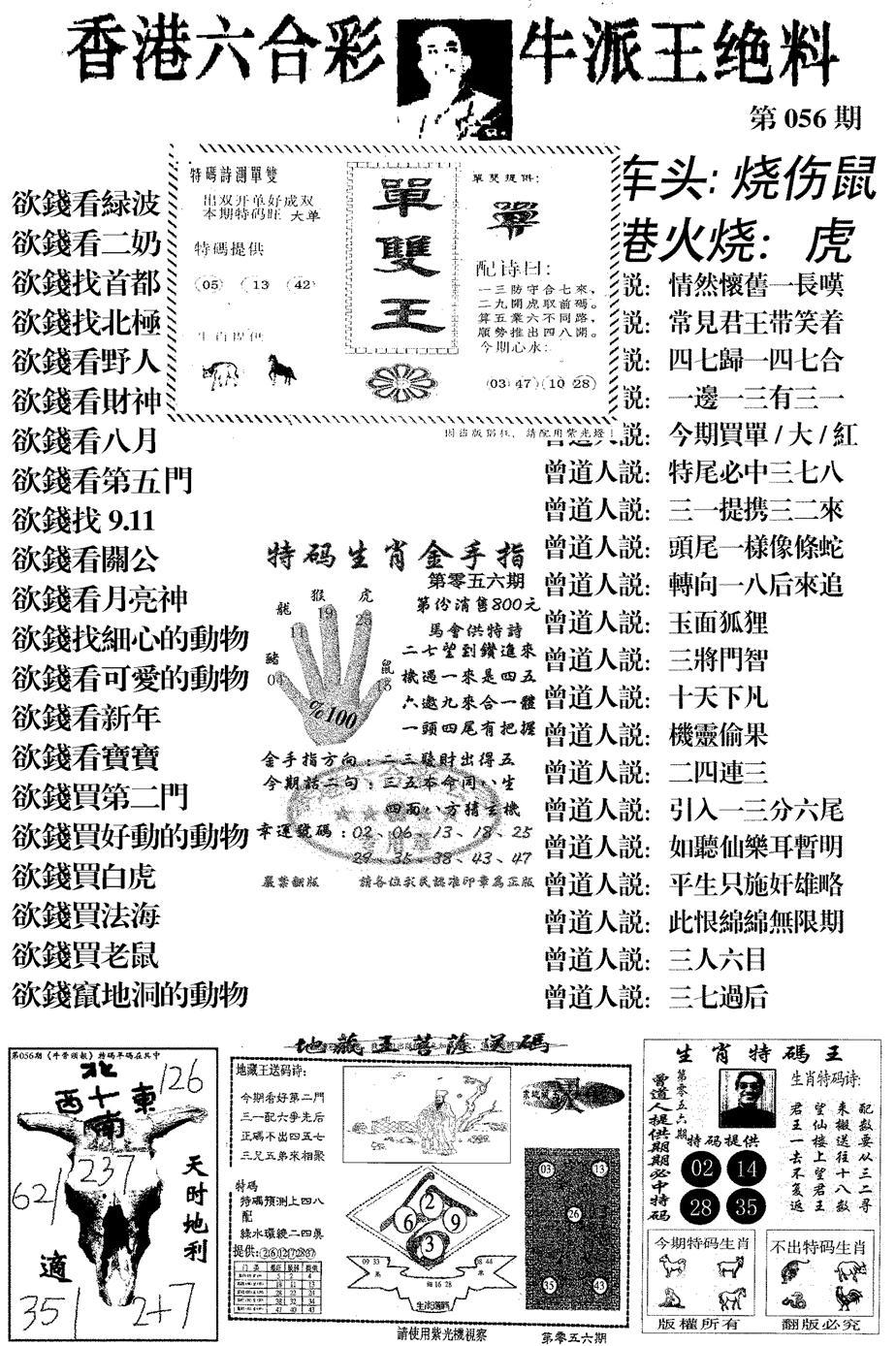 056期香港牛派王绝料(黑白)