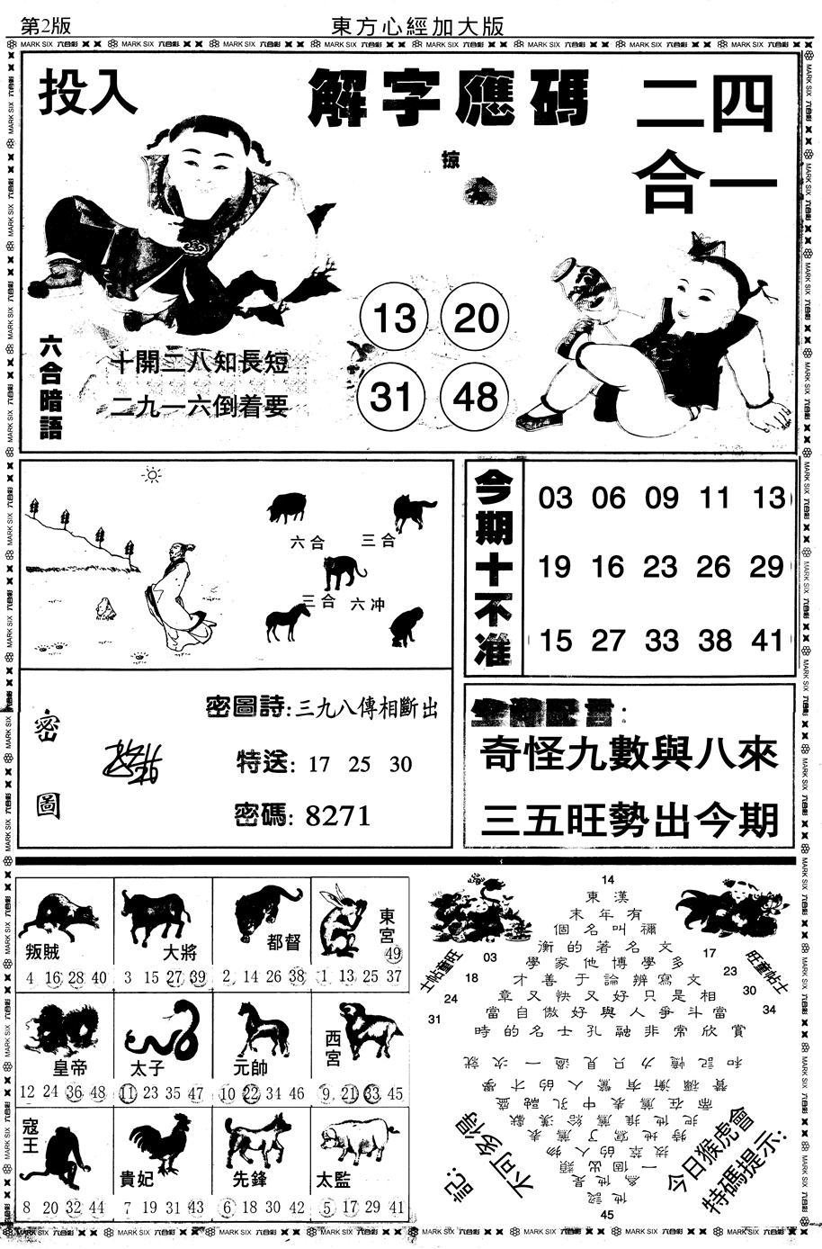 056期大东方心经B(黑白)