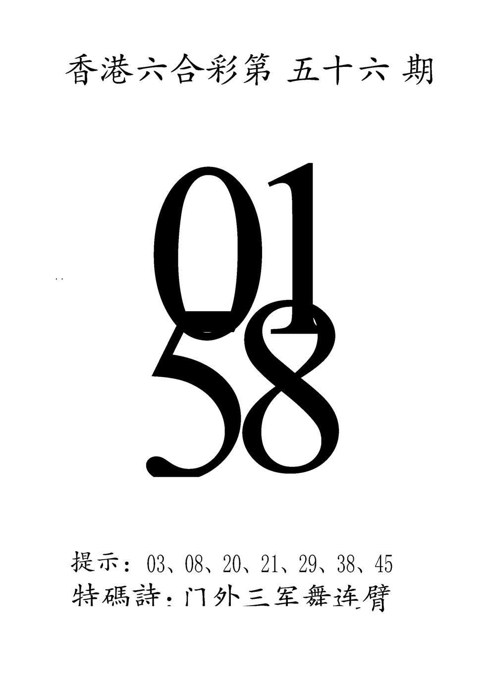 056期澳门三合王B(黑白)