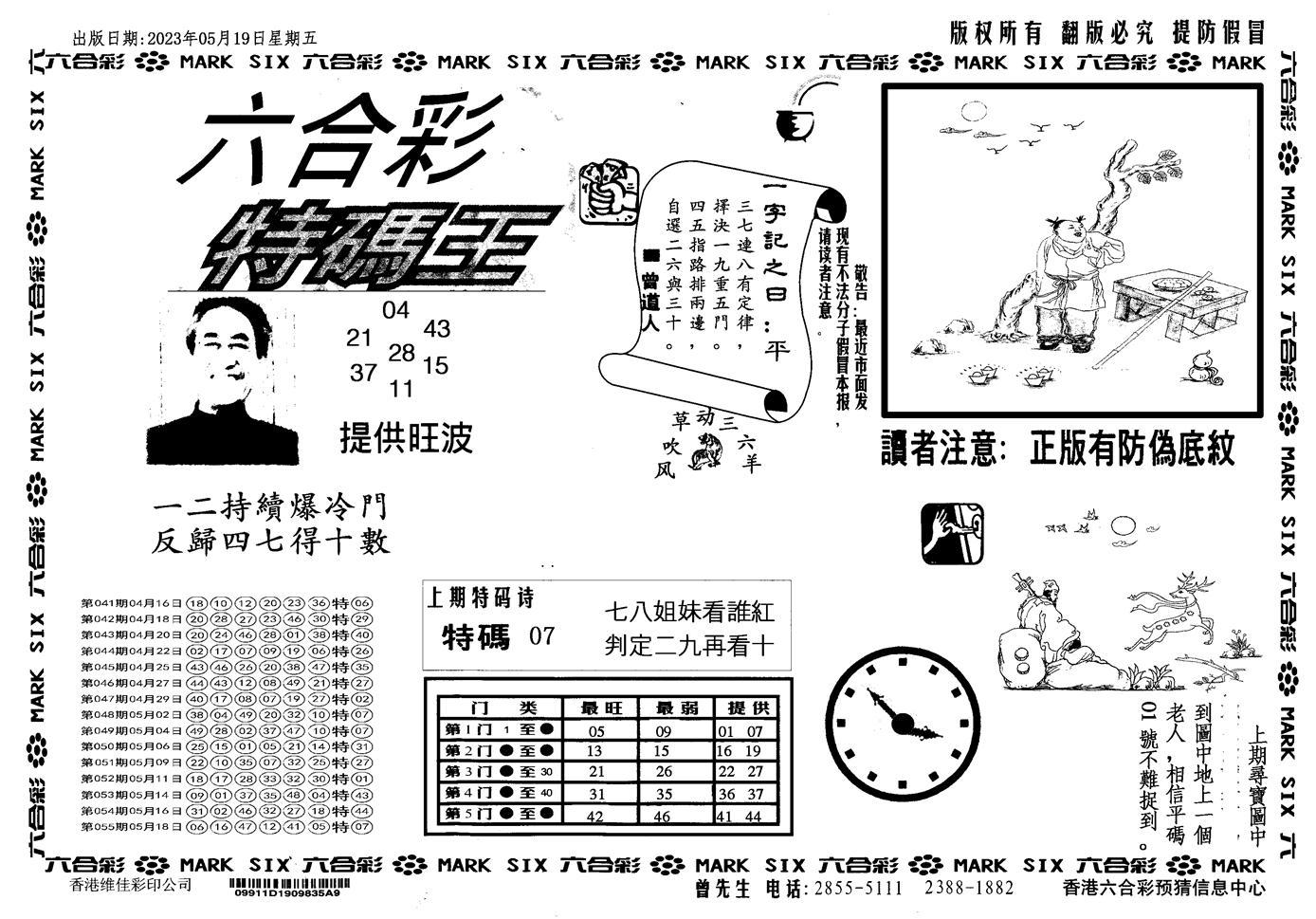 056期新特码王(黑白)