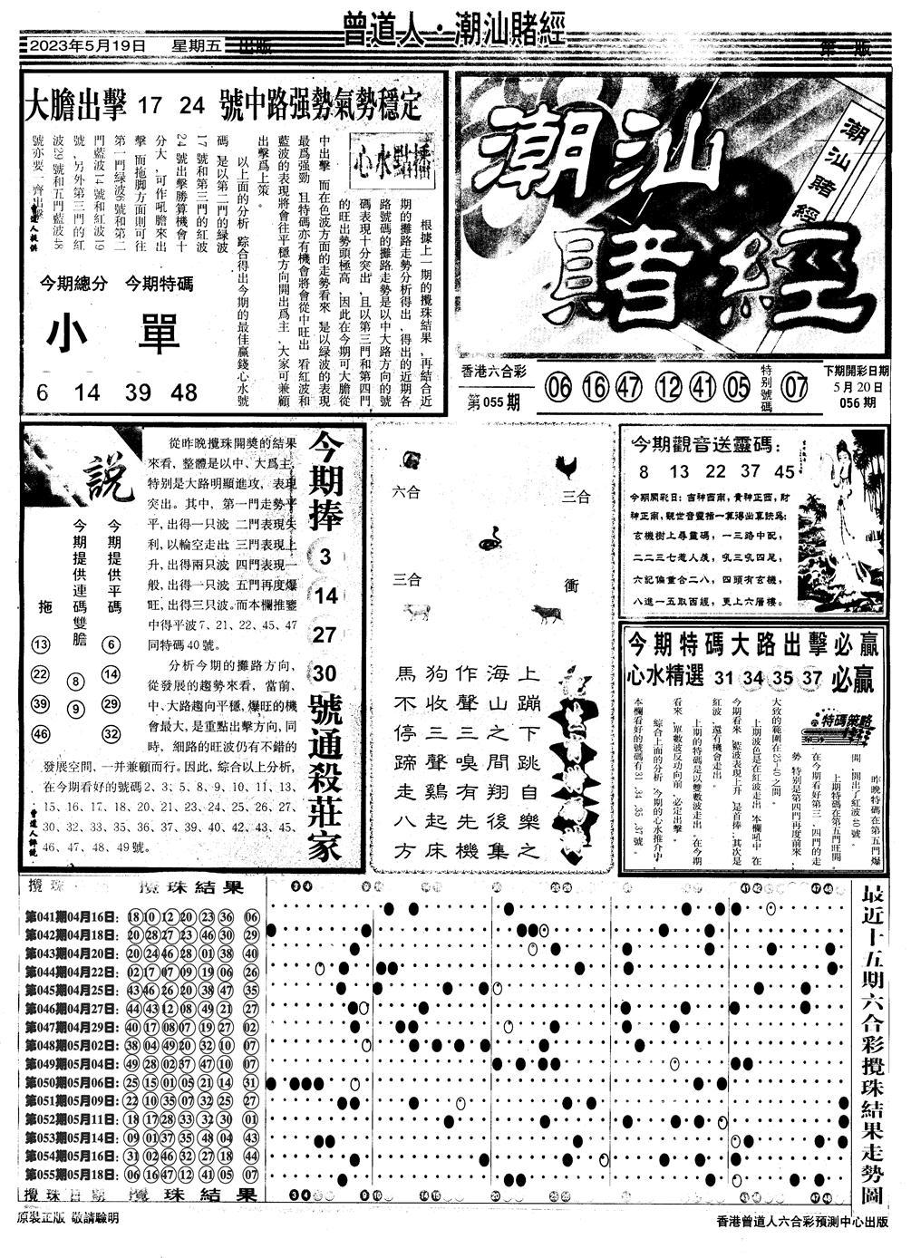 056期另版潮汕赌经A(黑白)
