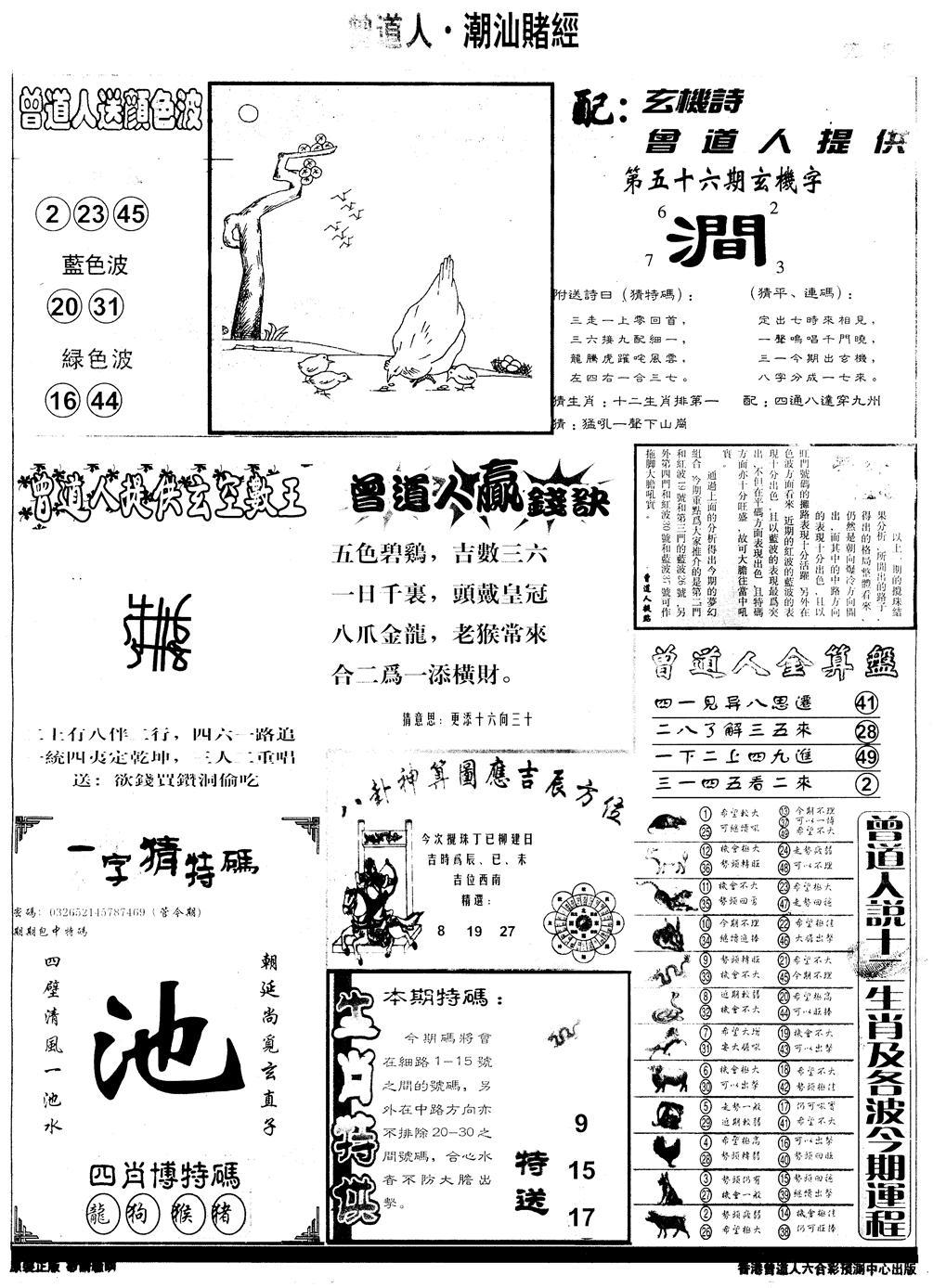 056期另版潮汕赌经B(黑白)