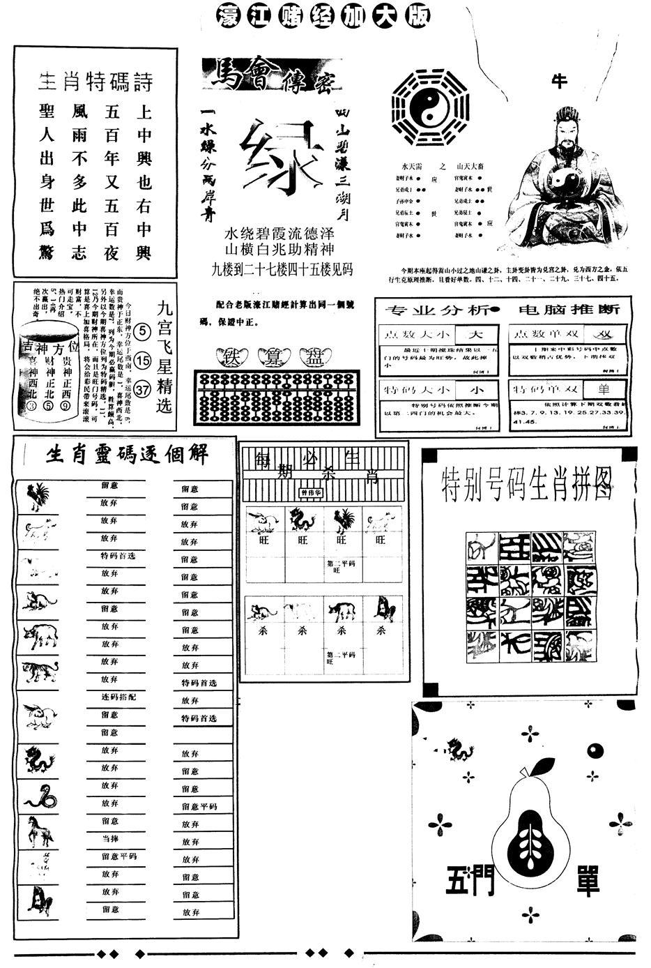 056期另版大濠江B(黑白)