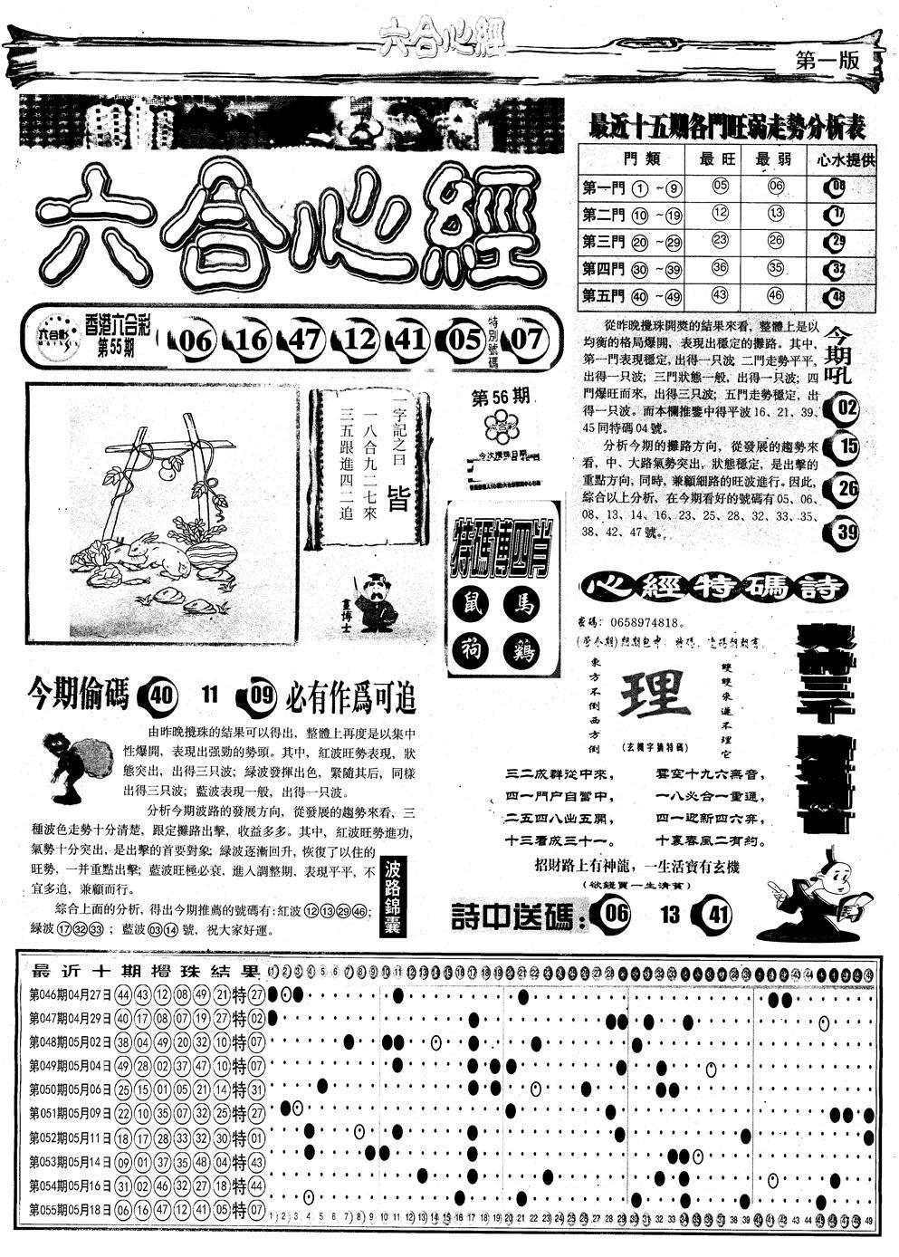 056期另版六合心经A(黑白)