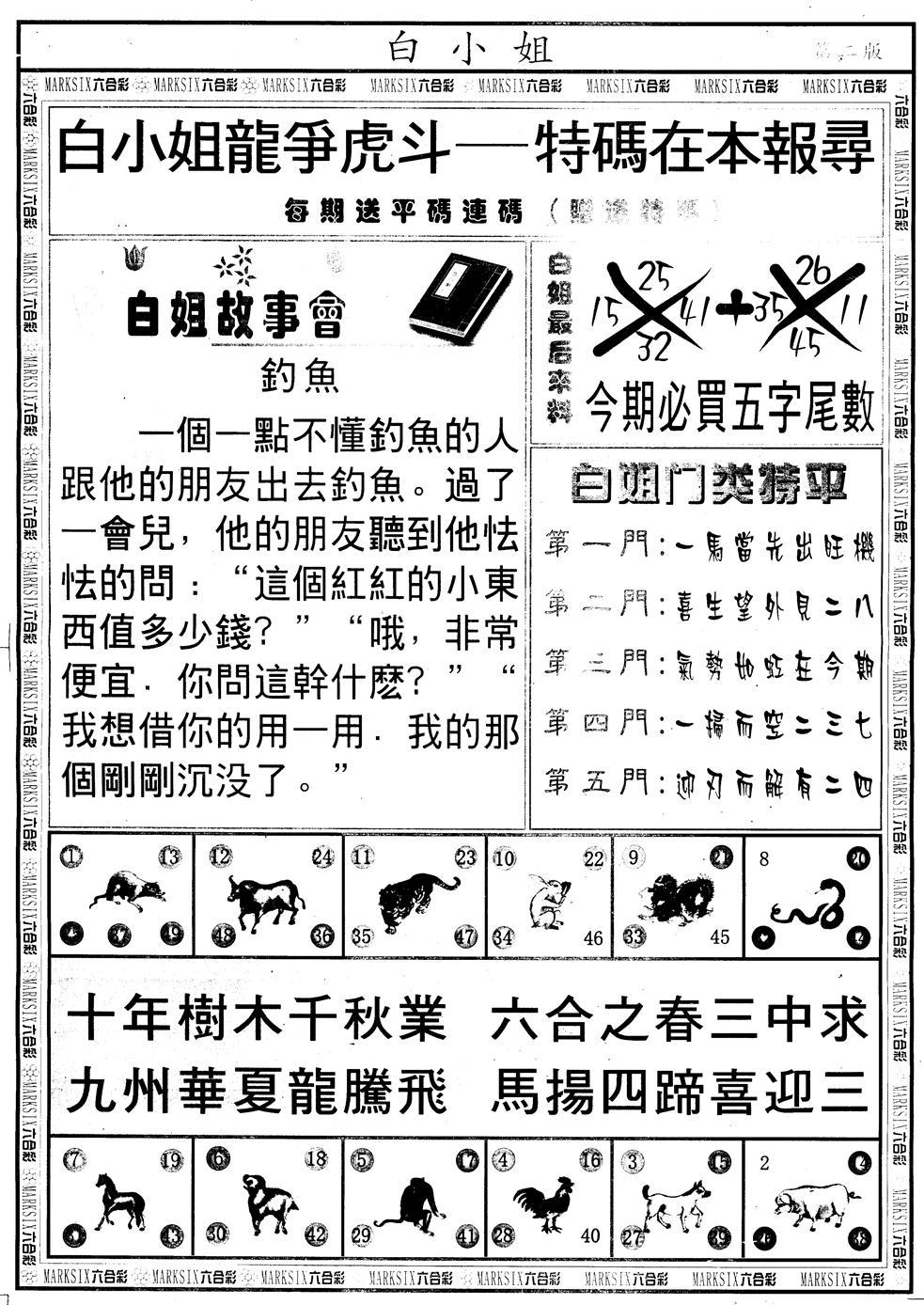 056期另版白小姐龙虎斗B(黑白)