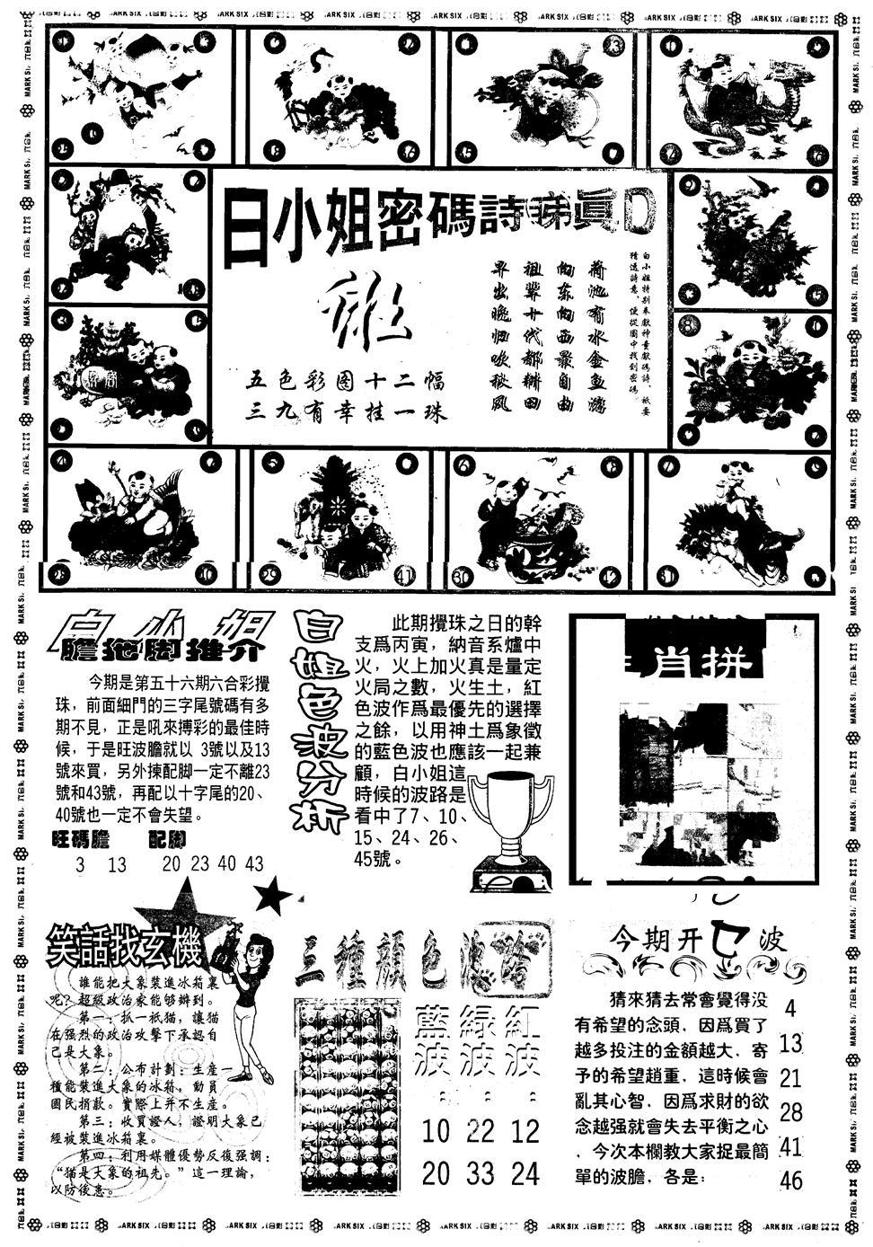 056期另版白小姐祺袍B(黑白)