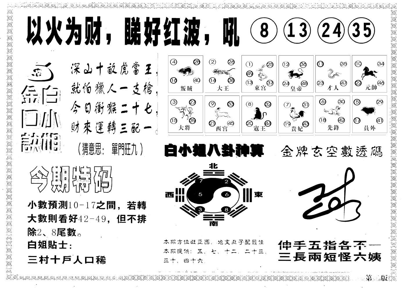056期另版白姐内幕B(黑白)