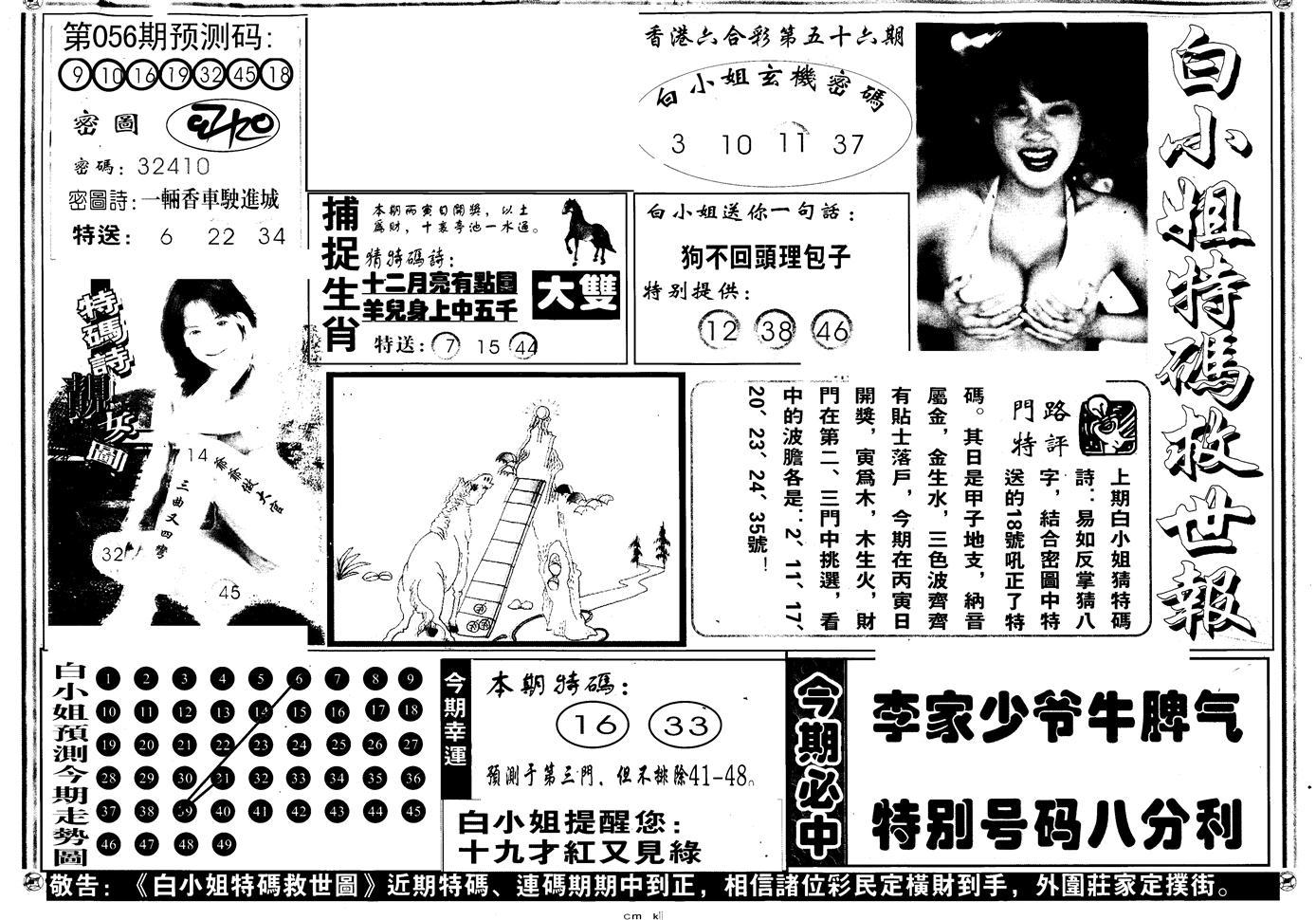 056期另版白姐特救世A(黑白)