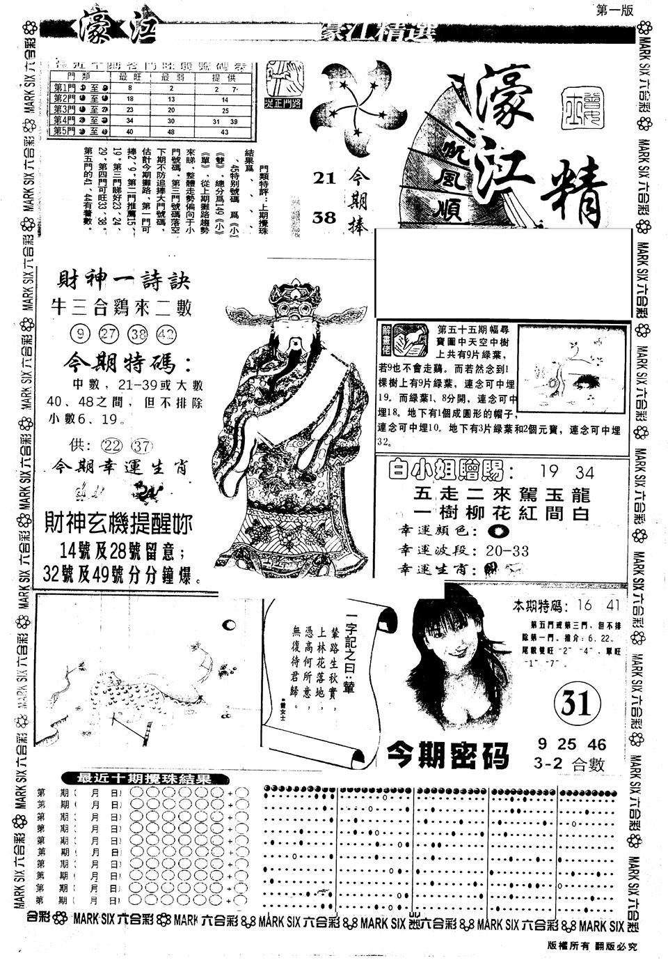 056期另版濠江精选A(黑白)