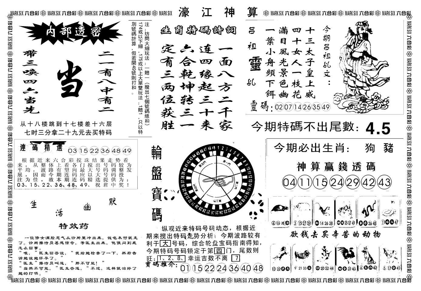 056期另版濠江神算B(黑白)