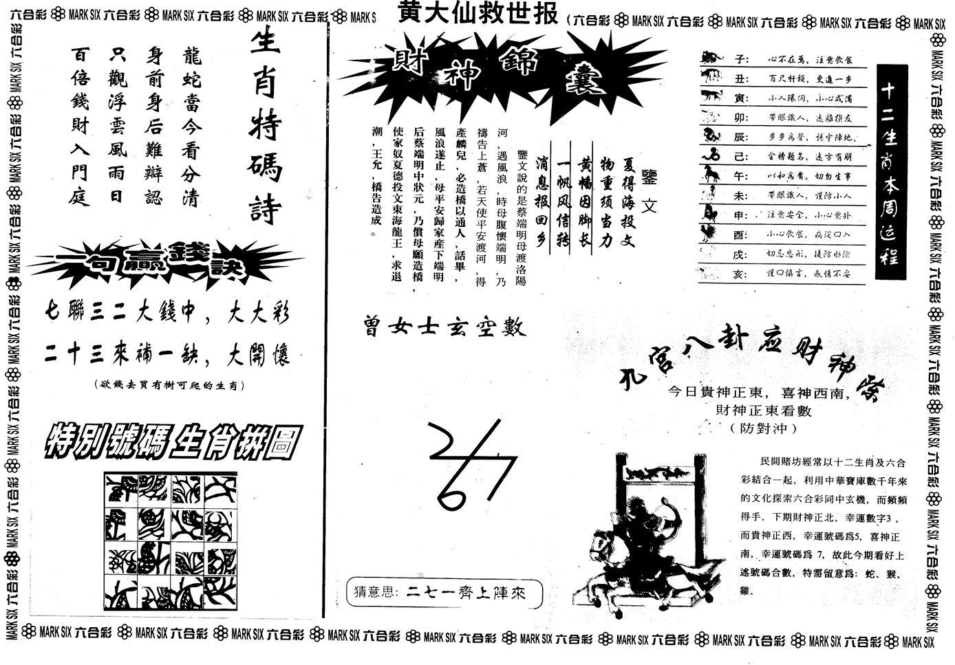 056期另版黄大仙救世B(黑白)