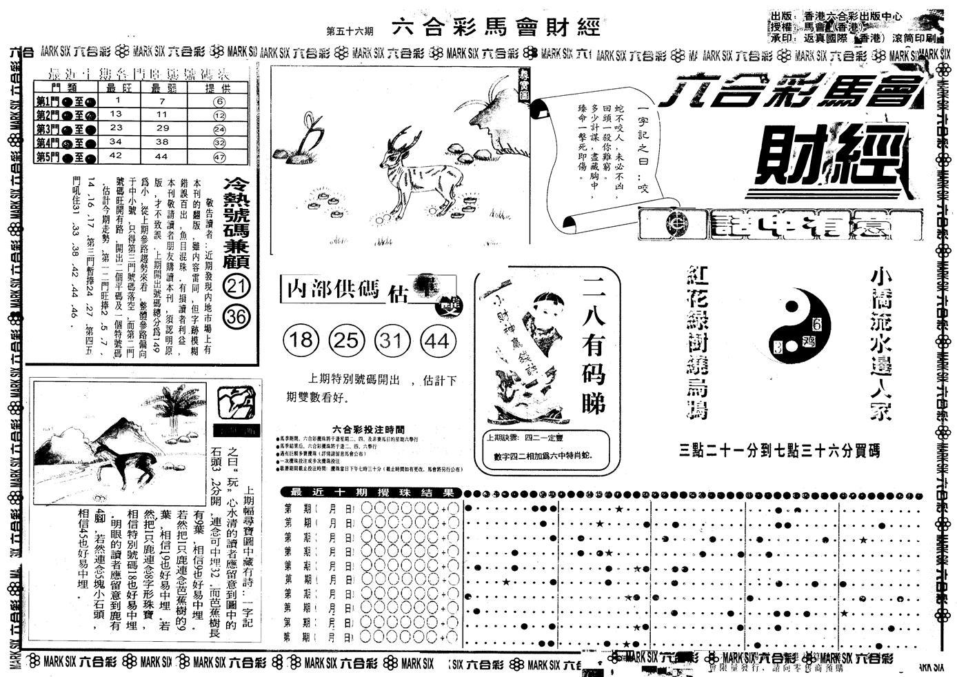 056期另版马会财经A(黑白)