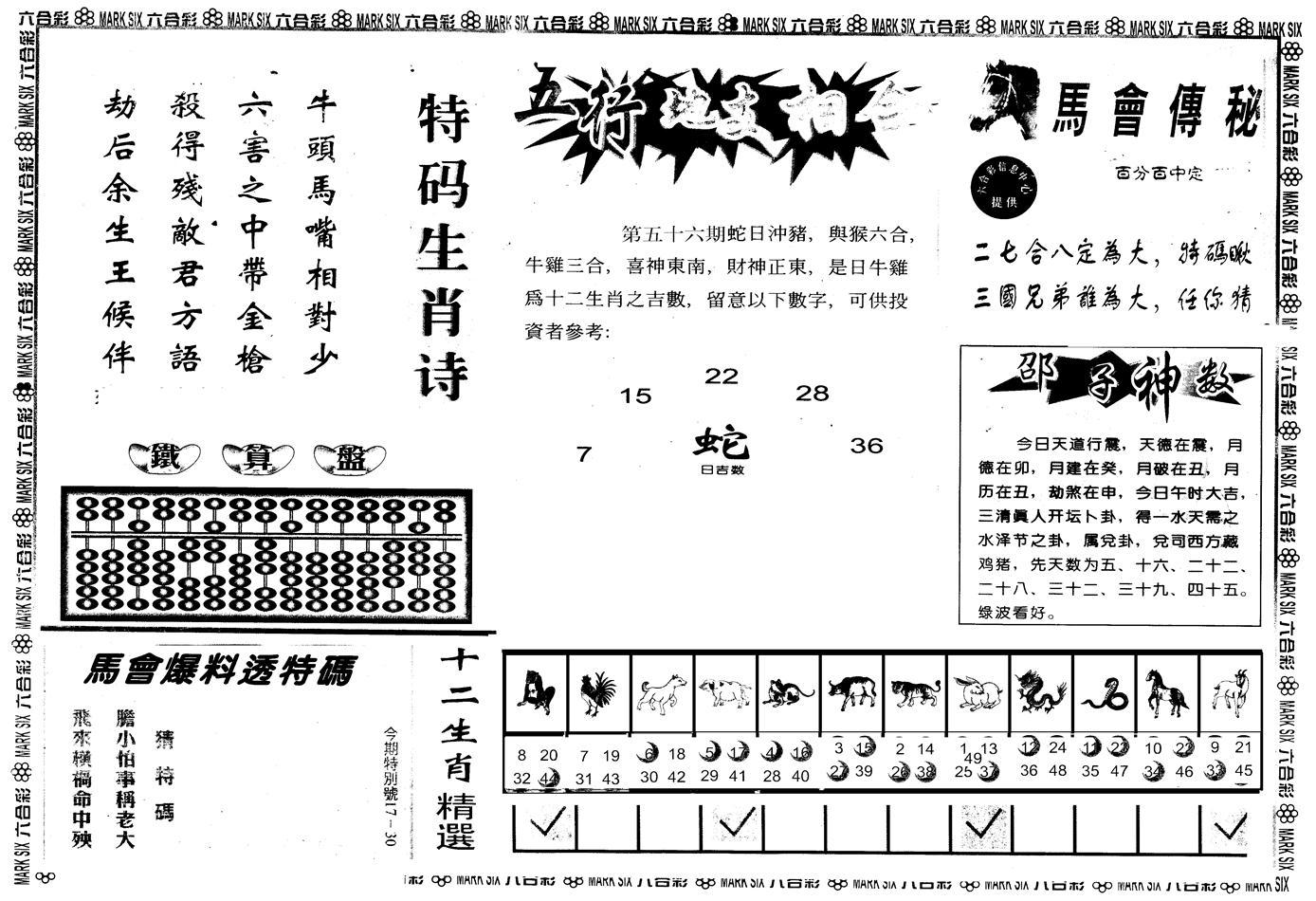 056期另版马会财经B(黑白)