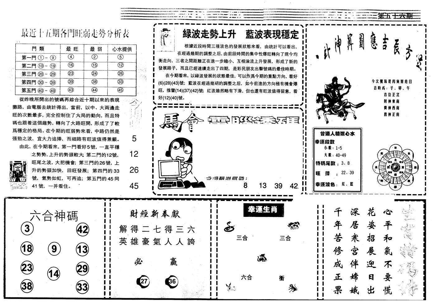 056期另版中财经B(黑白)