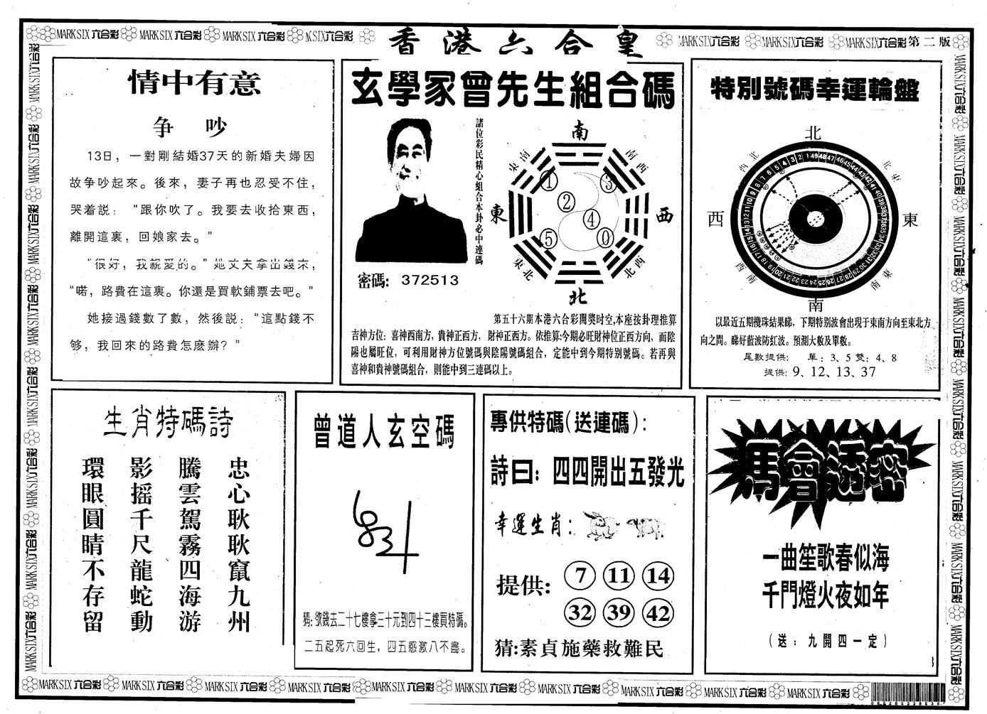 056期另版香港六合皇B(黑白)