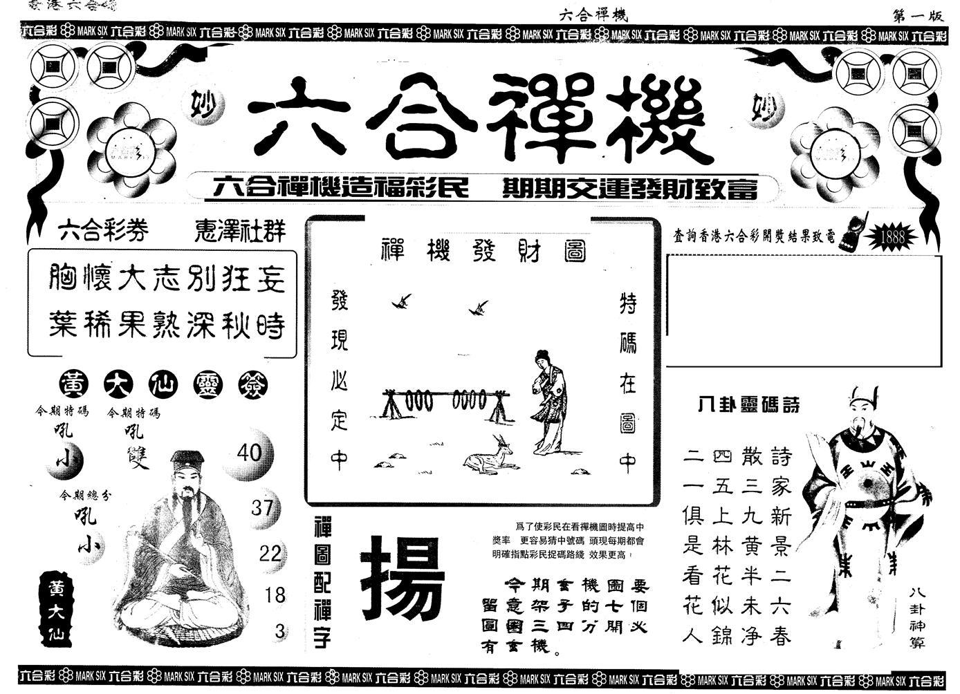 056期另版六合禅机A(黑白)