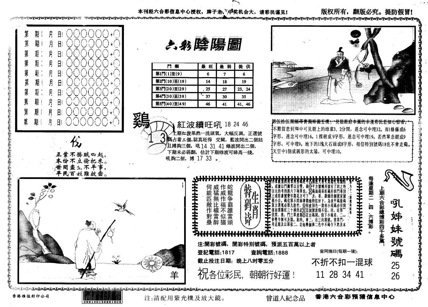 056期另版六彩阴阳(黑白)