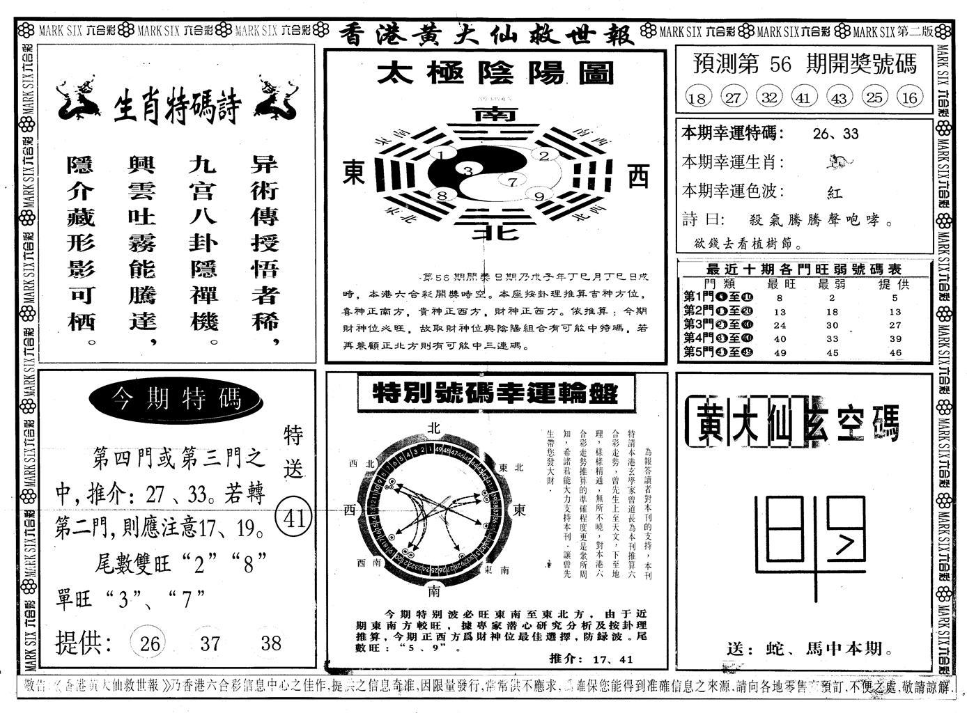 056期另版香港黄大仙B(黑白)