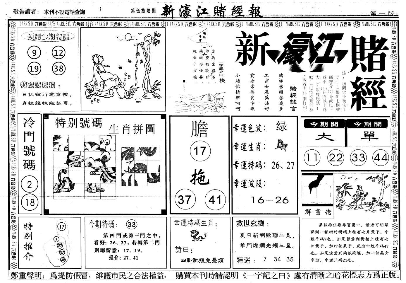 056期另版新濠江赌经A(黑白)