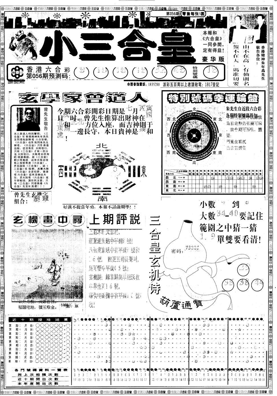 056期另版中版三合皇A(黑白)