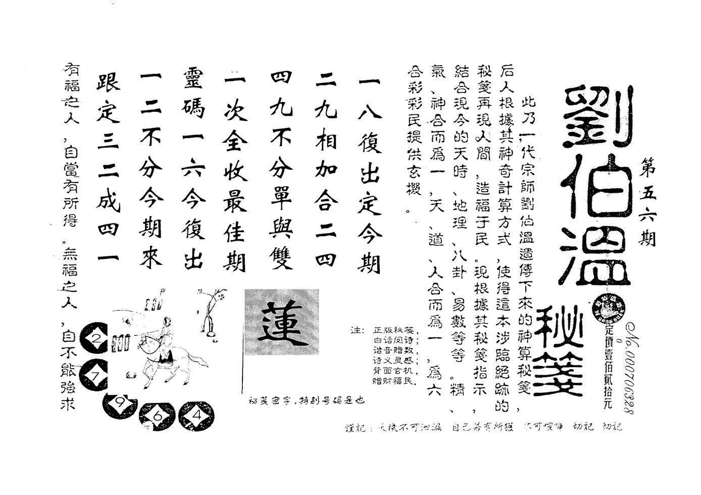 056期老版刘伯温