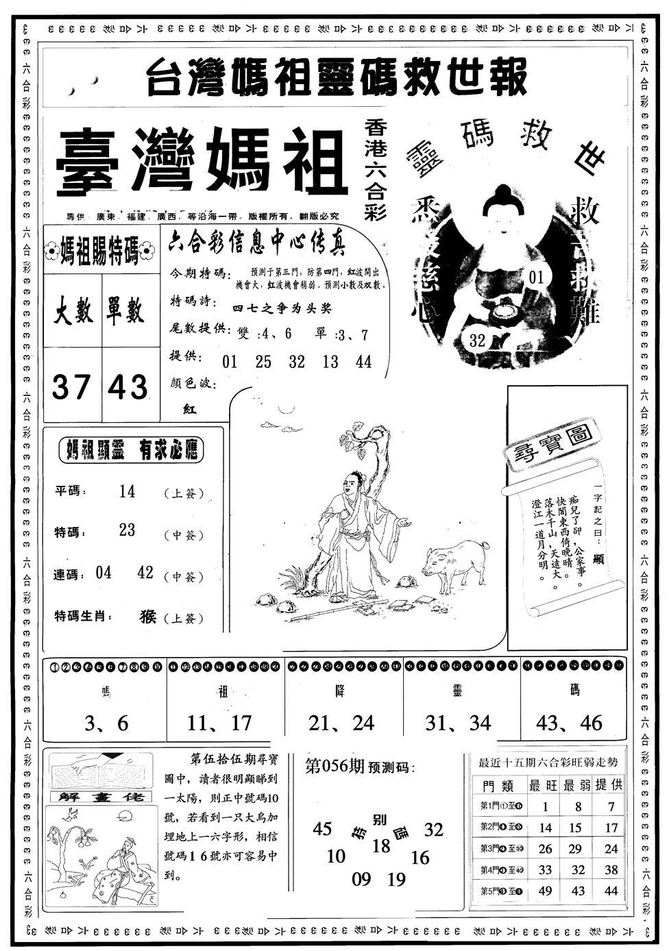 056期另版台湾妈祖灵码A(黑白)