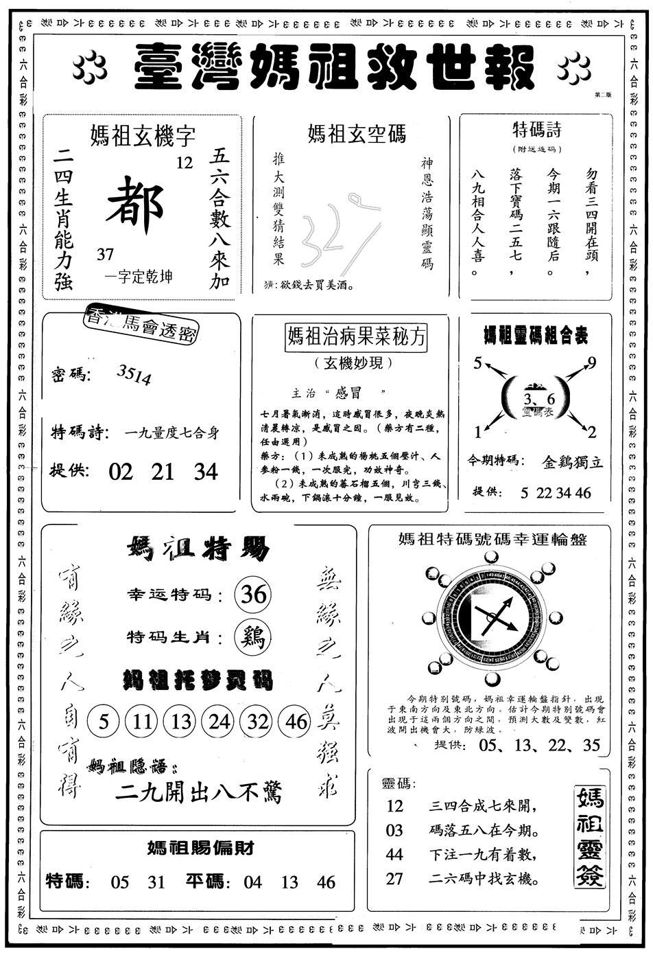 056期另版台湾妈祖灵码B(黑白)