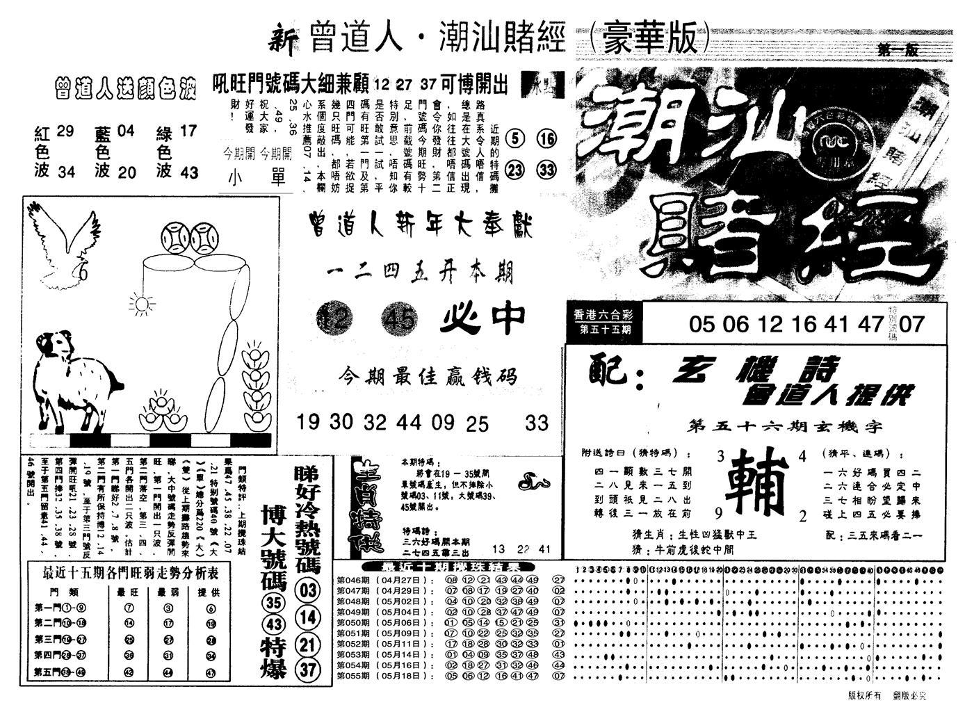056期另潮汕赌经濠华版A(黑白)